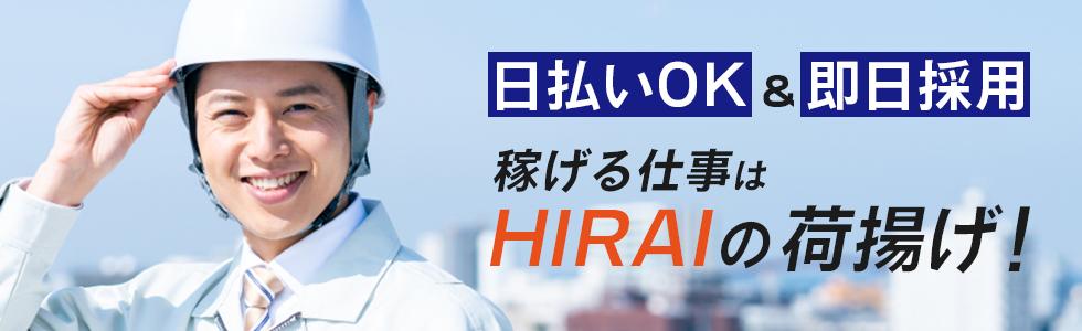 HIRAIで働いてみませんか?